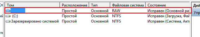 Стоит файловая система RAW после шифрования