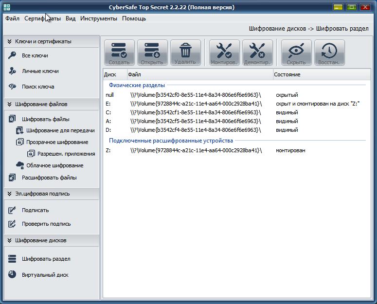 Подключенные расшифрованные устройства в окне программы