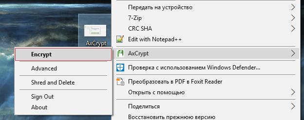 Шифруем файл в AxCrypt функцией Encrypt