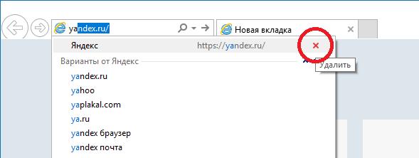 Как удалить автозаполнение URL-адресов в Internet Explorer?