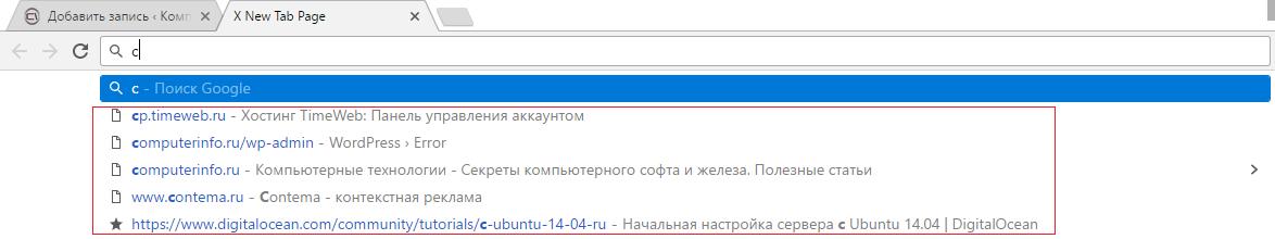 Как удалить автозаполнение URL-адресов в Google Chrome?