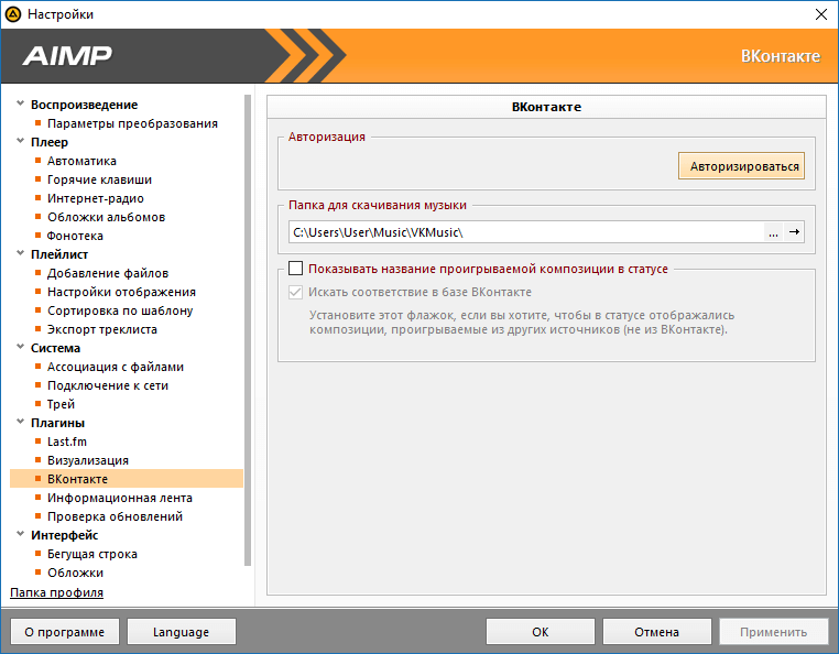 Авторизация плагина ВК в AIMP