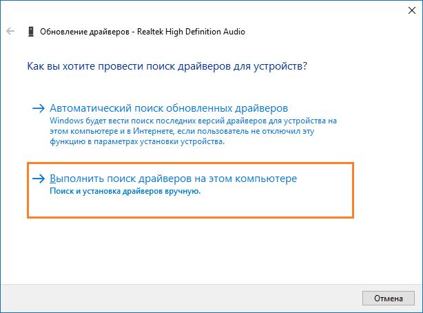 """Пункт """"Поиск драйверов на этом компьютере"""""""