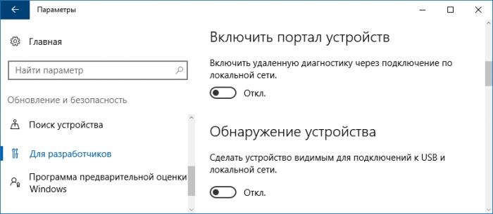 Включение портала устройств и обнаружения устройств