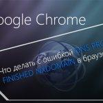 Что делать с ошибкой DNS PROBE FINISHED NXDOMAIN в браузере?
