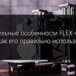 Отличительные особенности FLEX-пластика, где и как его правильно использовать