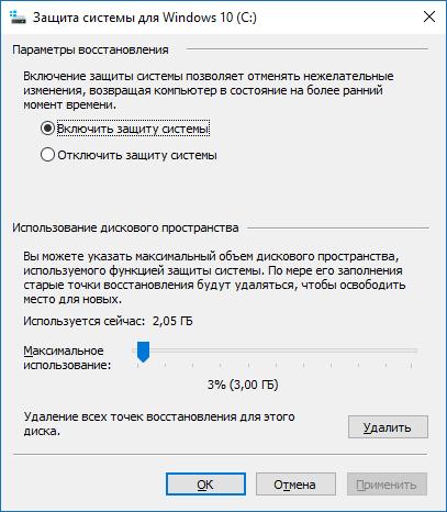 Изменить объем дискового пространства для точек восстановления