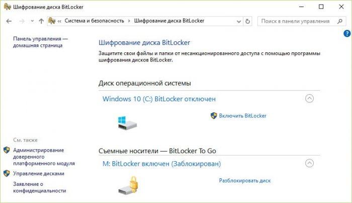 Разблокировать диск из Windows