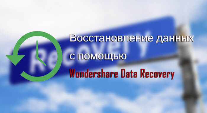 OFFICIAL Wondershare Data Recovery: Retrieve Data
