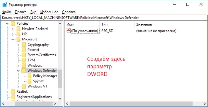 Использование реестра для отключения Защитника Windows