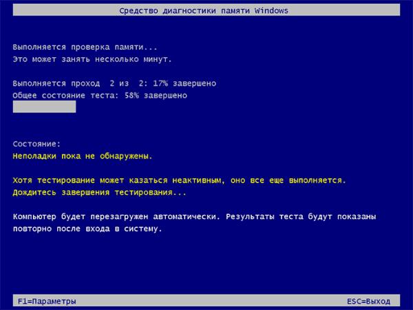 Выполняется проверка оперативной памяти