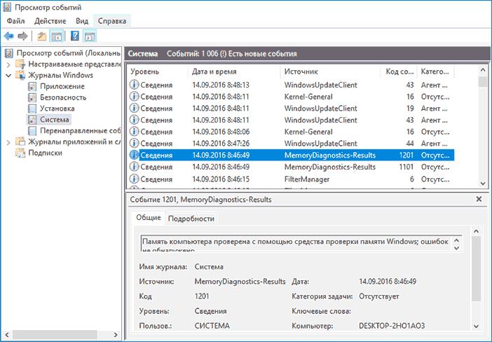 Просмотр результатов проверки оперативной памяти