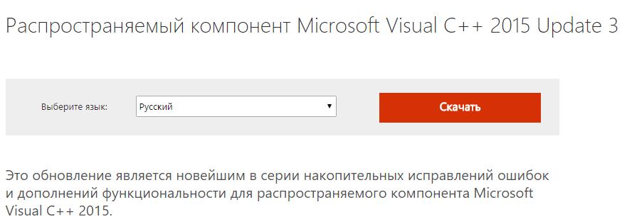 Скачать Microsoft Visual C++ 2015