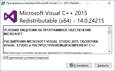 Установить Microsoft Visual C++ 2015