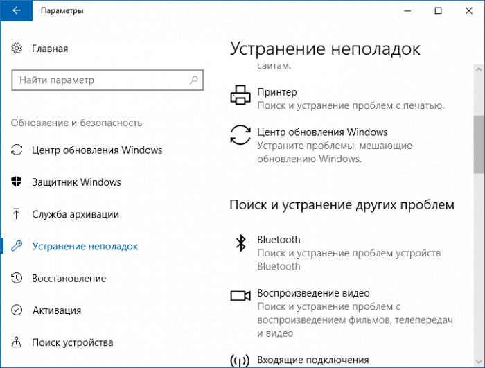 «Устранение неполадок» в Windows 10 Creators Update