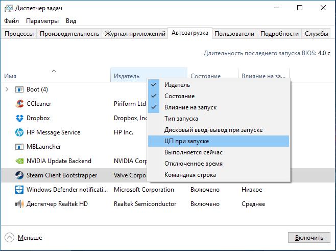 """Долгая загрузка Windows 10 - Включить пункт """"ЦП при запуске"""""""