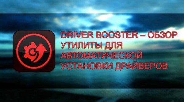 Driver Booster – обзор утилиты для автоматической установки драйверов