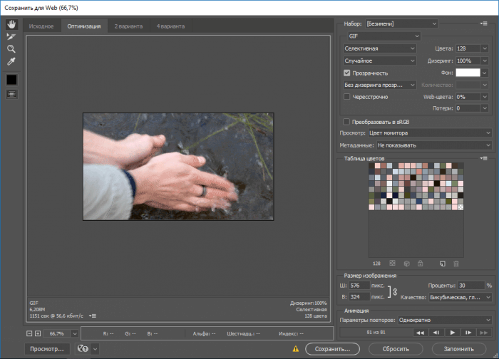 Как сделать гифку в фотошопе из видео