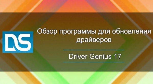 Обзор на программу Driver Talent