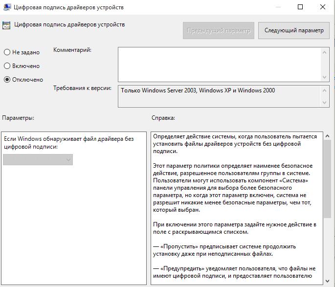 Отключение цифровой подписи драйверов устройств