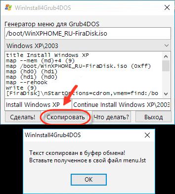 Скопировать сгенерированный код в WinInstall4Grud4DOS