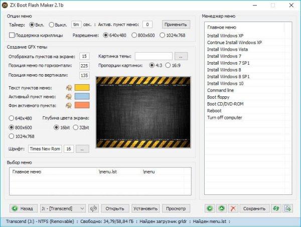 Оформление с помощью утилиты ZXBFM__2.1b