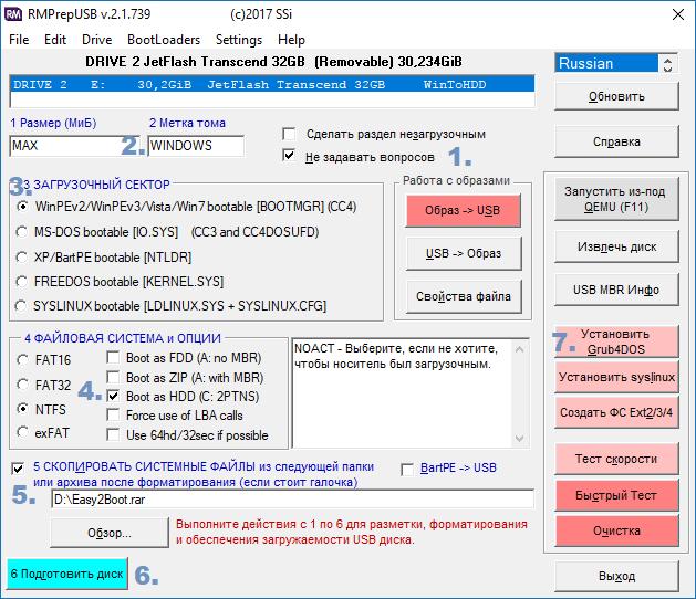 Интерфейс утилиты RMPrepUSB