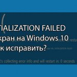HAL INITIALIZATION FAILED синий экран на Windows 10