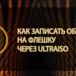 Инструкция: как записать образ на флешку через UltraISO