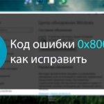Код ошибки 0х80073712 как исправить
