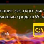 Тестирование жесткого диска и SSD с помощью средств Windows