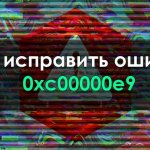 Как исправить ошибку 0xc00000e9