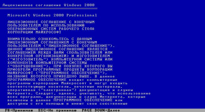 Как установить Windows 2000