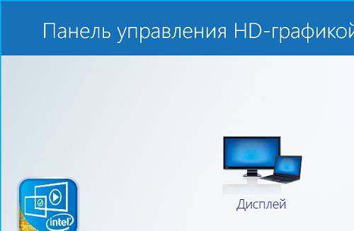 Как изменить разрешение экрана на Windows