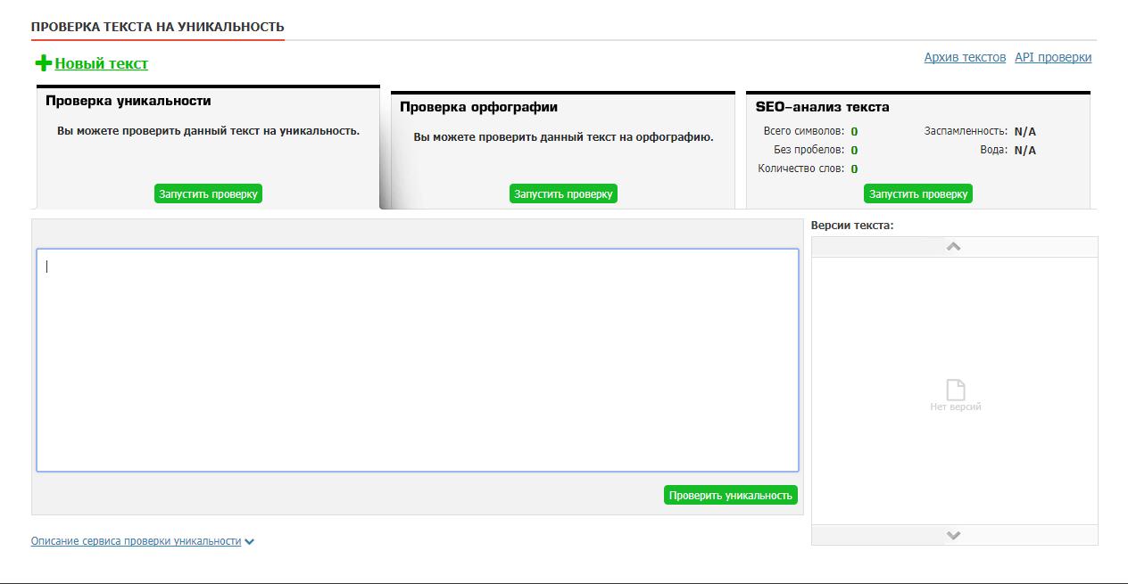 Как проверить текст на уникальность