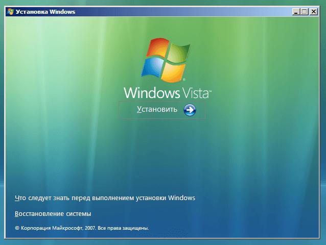 Как установить Windows Vista