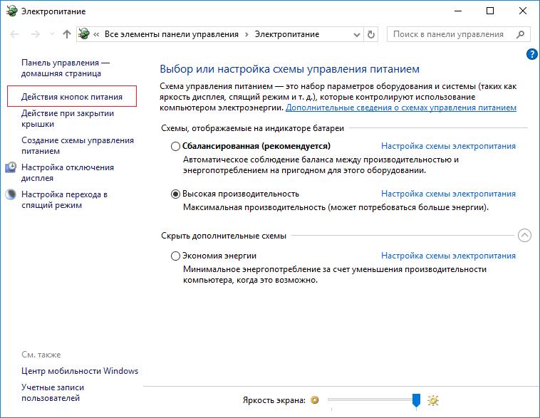 Как сделать работу ноутбука быстрее windows 8