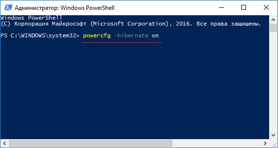 Как включить гибернацию на Windows 10