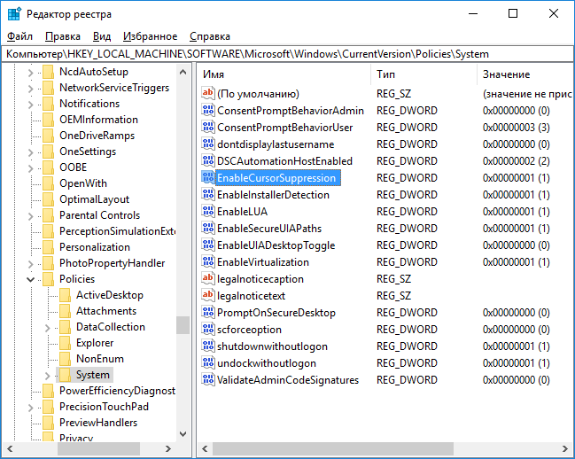 Пропал курсор мыши Windows 10