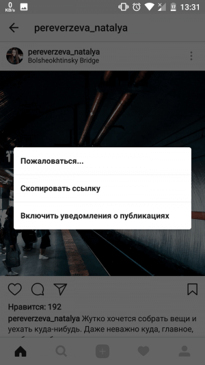 Cкачать фото из Инстаграм
