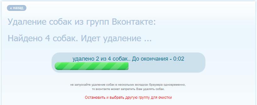 Как удалить собачек из группы Вконтакте