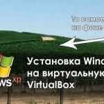 Установка Windows XP на виртуальную машину VirtualBox