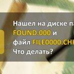 Нашел на диске папку FOUND.000 и файл FILE0000.CHK – что делать?