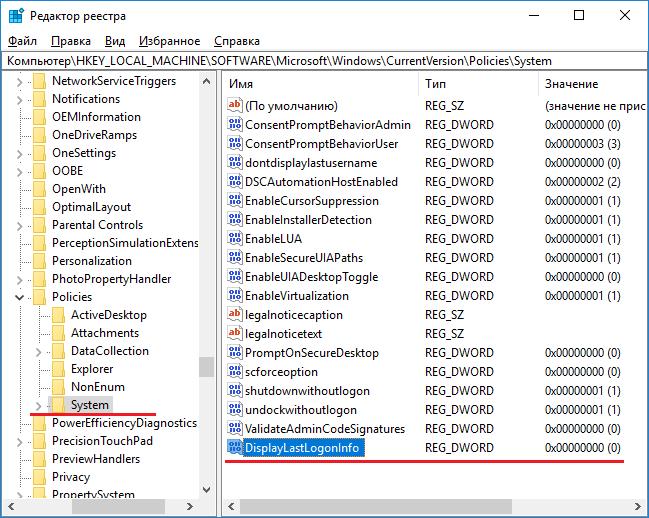 Кто пытался войти в систему Windows