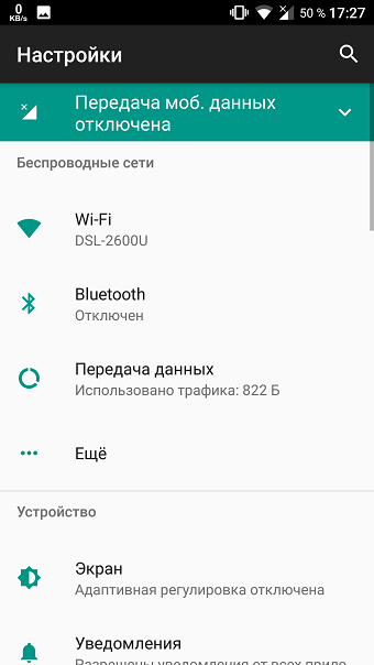 NFC функция в телефоне