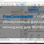 FreeCommander – стабильно обновляемый файловый менеджер