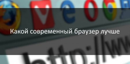 Какой современный браузер лучше