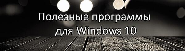 Полезные программы для Windows 10