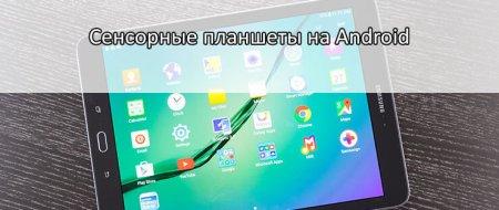 Сенсорные планшеты и их операционные системы