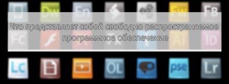 свободно распространяемое программное обеспечение